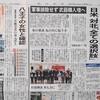 日米首脳会談 米の要求丸のみ
