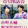 【DGS】528話☆小野大輔聖誕祭③
