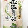 アイリスオーヤマ 低温製法米 27年産 つや姫 5kg (料理・生活)