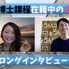 京大博士課程在籍中の才女にインタビューを申し込んだ