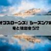 「ゲームオブスローンズ」シーズン7第2話感想!竜と狼出会う!?