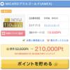 MI CARD ゴールド発行&利用で21000円!1撃!!17010ANAマイルに交換可能です!