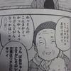 【ばらかもん】長崎弁 バアさんがなんと言ってるか分かるかな? クイズ!!