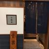 本町 白銀亭(カレー屋)