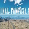 新作ゲーム『ファイナルファンタジー15(FF15)』評価/レビュー/プレイ感想【PS4/XBOX ONE】