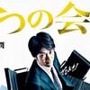 【週間】映画ランキング!(2019年2月2日~ 3日)