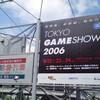 「東京ゲームショウ2006」