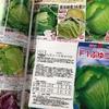 冬野菜の準備(^_-)-☆