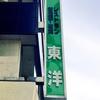 【東京都:日本橋】レストラン 喫茶 東洋 新月にやる気が出た!ノスタルジーを求めて