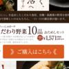 ハピタス経由で10種の野菜を500円ちょいで手に入れる方法(らでぃっしゅぼーや経由)
