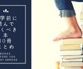 アメリカ留学前の自分に伝えたい絶対読んでおくべき本10冊