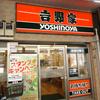 浅草田原町の吉野家でお昼ご飯、まずは二連ちゃんで定食(笑)!!!