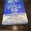 樺沢紫苑『学び効率が最大化するインプット大全』を読む