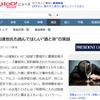 """山口達也氏も読んでほしい""""酒と罪""""の実話(引用)"""