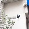 代々木公園駅:食べログ百名店のエッグタルトのお店「ナタ・デ・クリスチアノ 」に行ってきました。