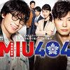一週間ワクワクして待つ『MIU404』