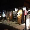 【今週のラーメン2095】雲林坊 (東京・九段下) 神田雲林特製麻婆豆腐かけタンメン