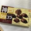 グリコ:神戸ショコラバンホーテンブレンドクリーミーミルク/プッチンプリン抹茶ミルク/ガーナ香りブレンド