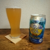 今日の炭酸麦ジュース Vol.6「青い空と海のビール」