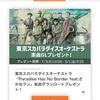 au STAR会員対象で、東京スカパラダイスオーケストラ「Paradise Has No Border feat.さかなクン」が期間限定楽曲ダウンロード出来る。