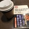読書会〜入門ビットコインとブロックチェーン