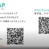 「SAP Community Call (2020/9/1 日本語) 」に参加しました