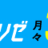 【脱毛サロン/メンズ】メンズリゼクリニック