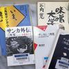 三角寛とサンカ小説について