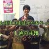 6年生の生徒からもらった1通の手紙〜インドの学校最終日〜