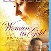 【クリムト展】グスタフ・クリムトの名画を見に行く前におすすめ映画『黄金のアデーレ』