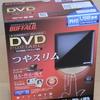 最近買ったもの:DVDドライブと万年筆