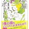 有川 浩(著)『旅猫リポート』読了