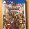 【ドラクエ11(PS4)】あまりゲームやらない僕でも楽しめるのか!?感想とかレビュー①