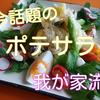 今話題のポテサラ、我が家流は、ニース風サラダです。久しぶりに作りました!
