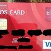 カラオケにおすすめのクレジットカード