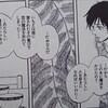 ヤマシタトモコに見る、越境・連結するフキダシによる読みやすさの話