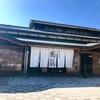 和倉温泉を満喫! 石川県七尾市(99/1741)