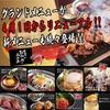 【オススメ5店】浜松(静岡)にあるホルモンが人気のお店