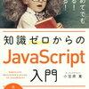 【書評】「知識ゼロからのJavaScript入門」はJavaScript初心者におすすめの本