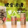【Uber Eats】埼玉は現金決済導入で売り上げに変化あり?