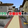 分譲住宅を作る [Minecraft #52]