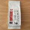 三喜屋~和菓子に合う珈琲「匠」〜は、本当に和菓子に合うのか?