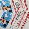 ディズニーカードクラブのディズニーファンパーティー当選!