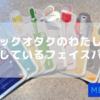 【メディヒール】乾燥対策におすすめ♡韓国で超有名なフェイスパック