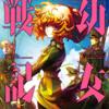 漫画「幼女戦記」19巻 感想 カラーページが、カラーページがあるぞーー!!