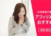 アフィリエイトおすすめ本8選【女性向け】