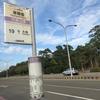 今度こそ台南の路線バスに乗ってみたけど、旅行者には難し過ぎた〔#133〕