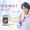 中村倫也company〜「贅沢ルマンド・新CM」