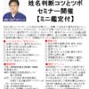 【急募】2018/2/10(土)東京都板橋区にて姓名判断セミナーを開催致します【限定5名】