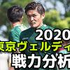 【東京ヴェルディ】2020移籍・スタメン・戦力分析(2/28時点)
